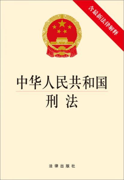 中华人民共和国刑法(含最新法律解释)