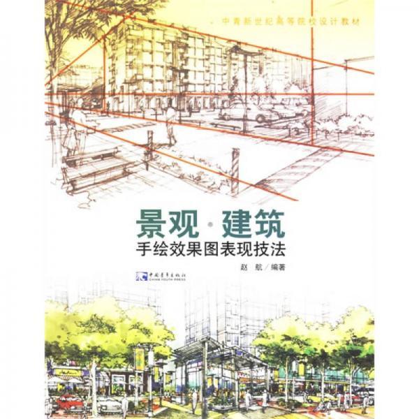 景观.建筑手绘效果图表现技法