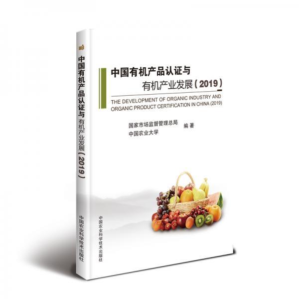 中国有机产品认证与有机产业发展(2019)