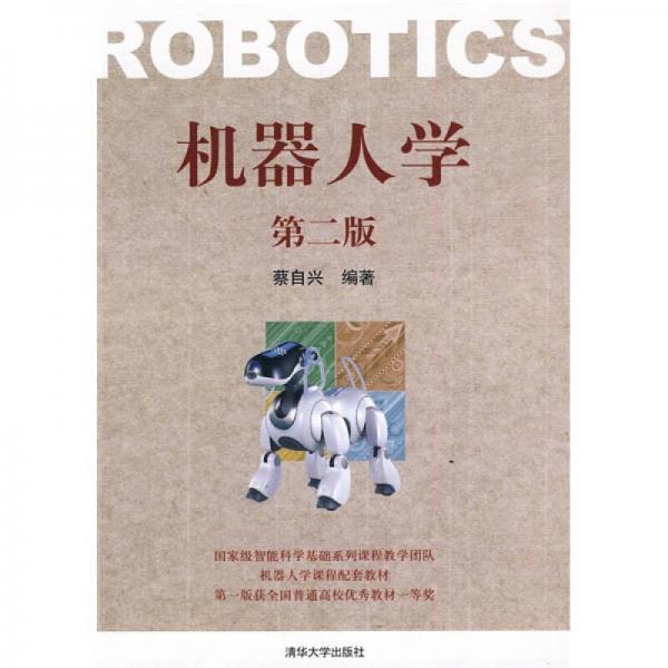 机器人学(第2版)