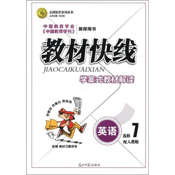 志鸿优化系列丛书·教材快线·学案式教材解读:英语(选修7)(配人教版)