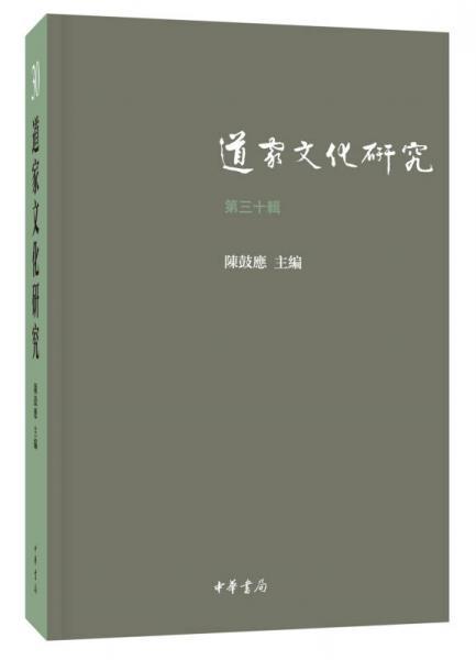 道家文化研究(第三十辑)