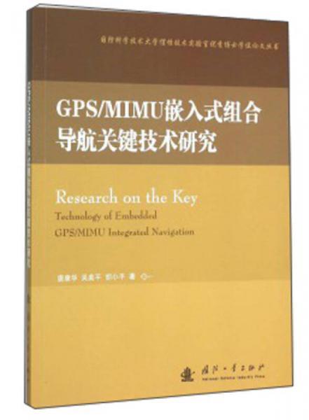 GPS/MIMU嵌入式组合导航关键技术研究
