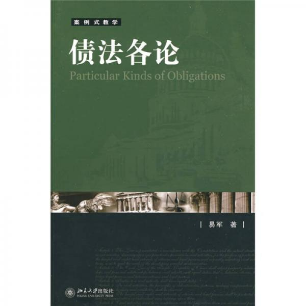 案例式教学系列·案例式教学:债法各论