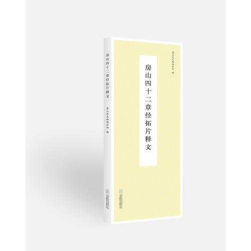 房山四十二章经拓片释文