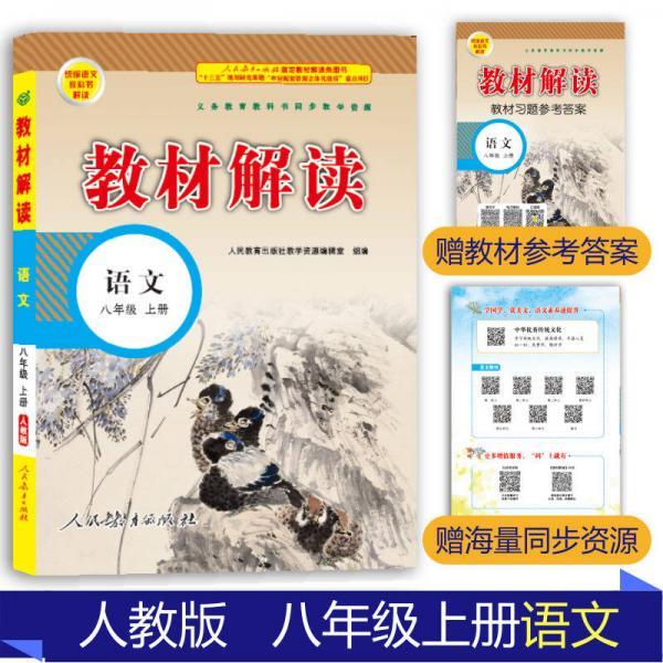 18秋教材解读初中语文八年级上册(人教)