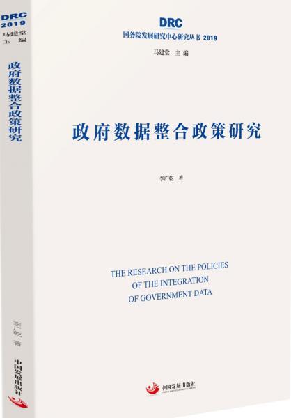 政府数据整合政策研究(国务院发展研究中心研究丛书2019)