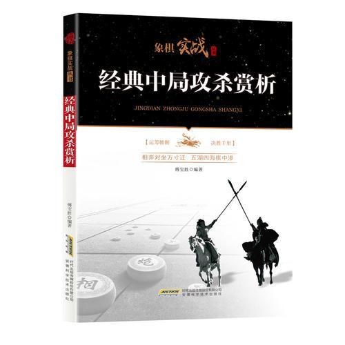 象棋实战丛书:经典中局攻杀赏析