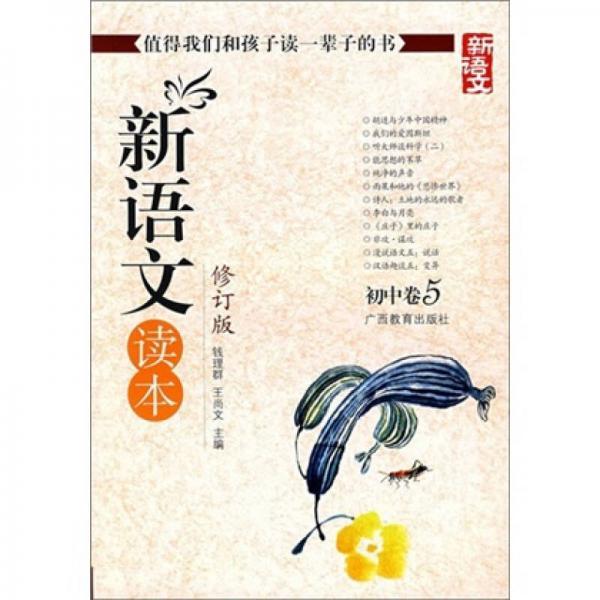 新语文读本:初中卷5(修订版)