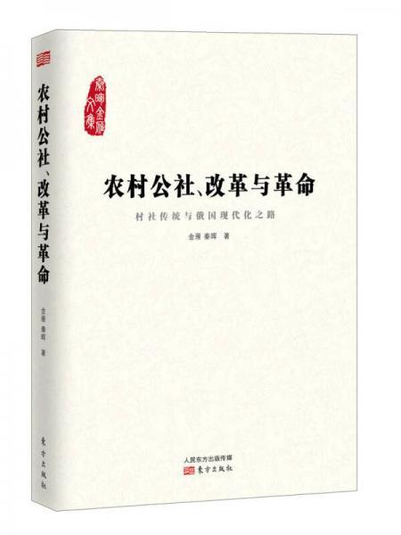 农村公社、改革与革命