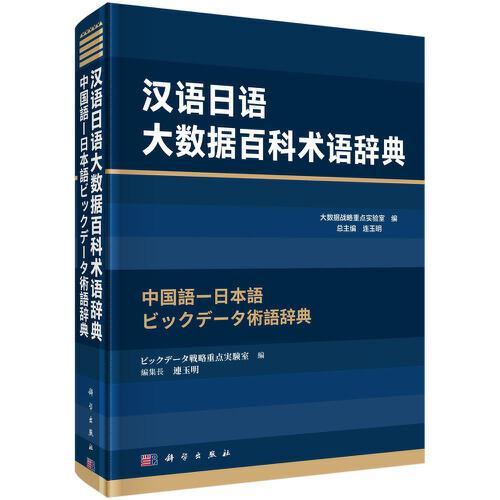 汉语日语大数据百科术语辞典