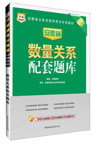 华图·2014安徽省公务员录用考试专用教材:数量关系配套题库(最新版)
