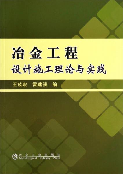 冶金工程设计施工理论与实践