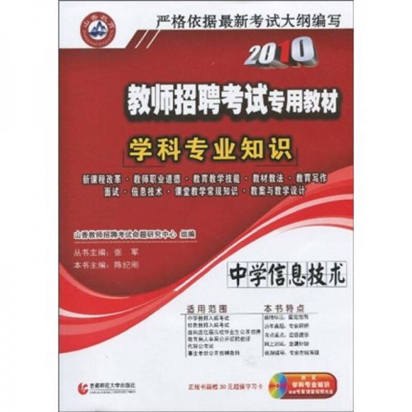 2010教师招聘考试专用教材·学科专业知识:中学信息技术