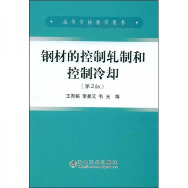 高等学校教学用书:钢材的控制轧制和控制冷却(第2版)