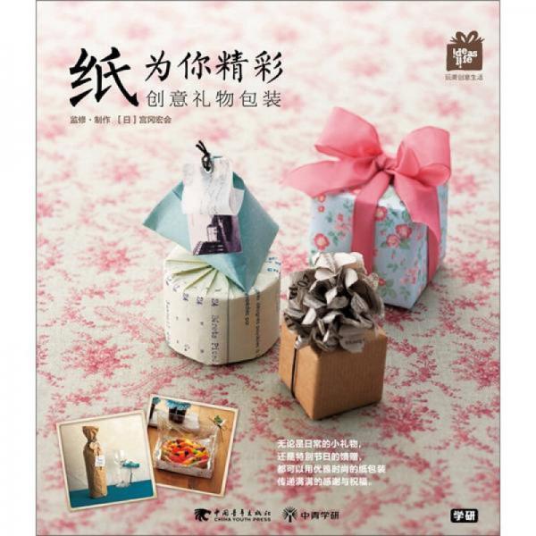 纸为你精彩:创意礼物包装