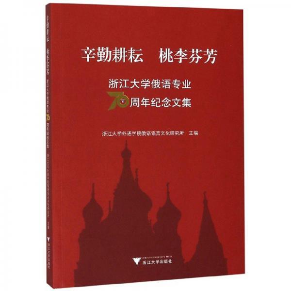 辛勤耕耘桃李芬芳:浙江大学俄语专业70周年纪念文集