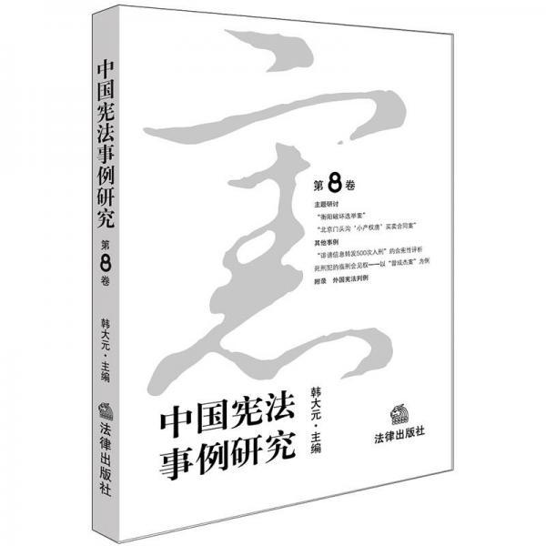 中国宪法事例研究(第8卷)