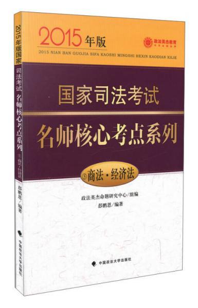 国家司法考试名师核心考点系列5:商法·经济法(2015年版)
