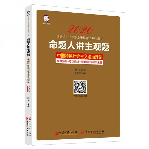 命题人讲主观题:中国特色社会主义法治理论