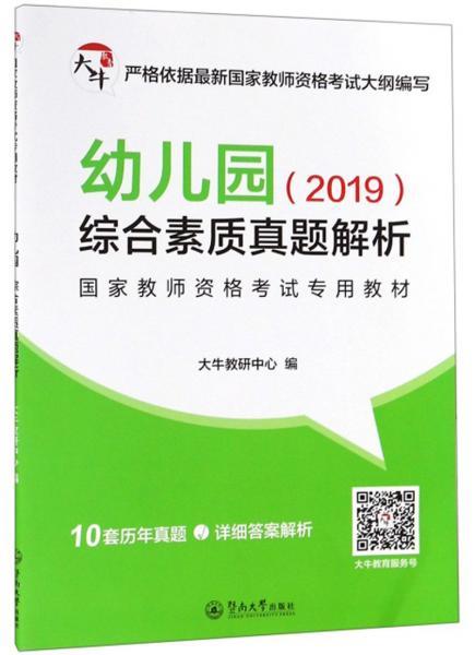 幼儿园综合素质真题解析/2019国家教师资格考试专用教材