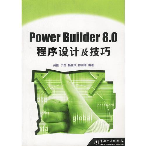 Power Builder8.0程序设计及技巧