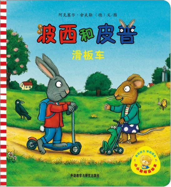 小小聪明豆绘本·波西和皮普:滑板车