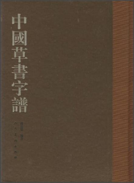 中国草书字谱