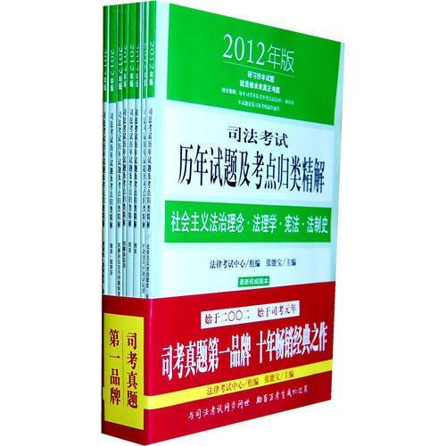 2012年司法考试历年试题及考点归类精解(全8册)(依据最新刑事诉讼法全新修订)