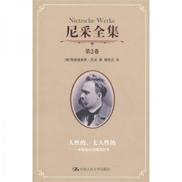 尼采全集:人性的,太人性的书(第2卷)