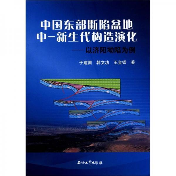 中国东部断陷盆地中-新生代构造演化:以济阳凹陷为例