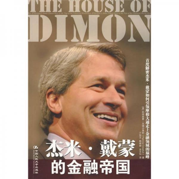 杰米·戴蒙的金融帝国