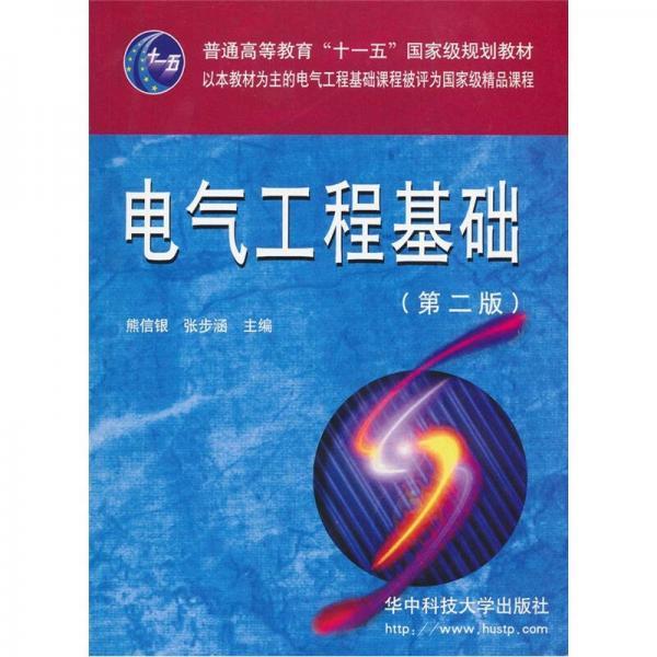 电气工程基础(第2版)