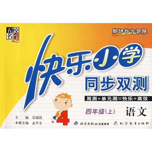 快乐小学同步双测——语文 四年级(上)