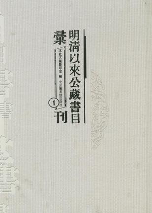 明清以来公藏书目汇刊(全66册)