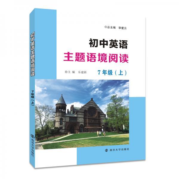 初中英语主题语境阅读·7年级(上)