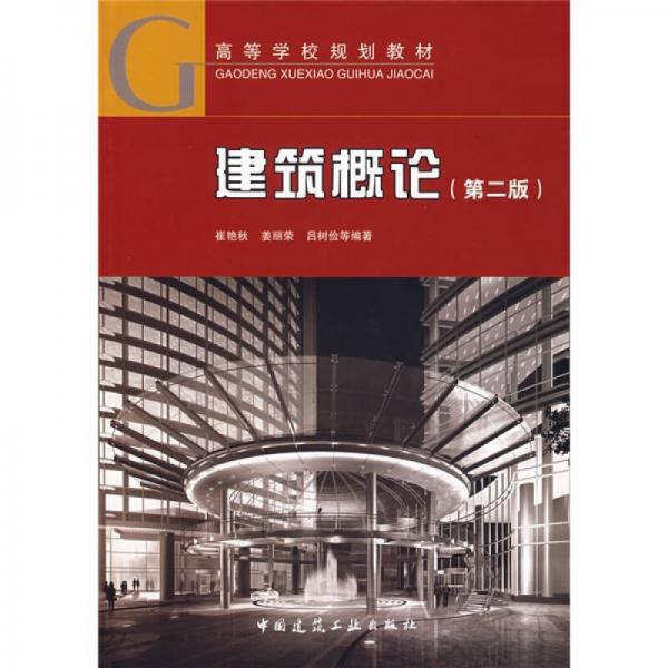 高等学校规划教材:建筑概论(第2版)