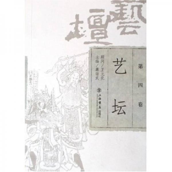 艺坛(第4卷)