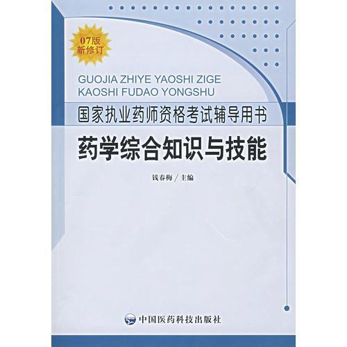 国家执业资格考试辅导用书:药学综合知识与技能(07版新修订)
