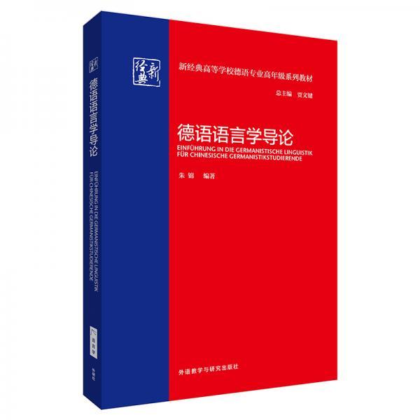 德语语言学导论(新经典高等学校德语专业高年级系列教材)