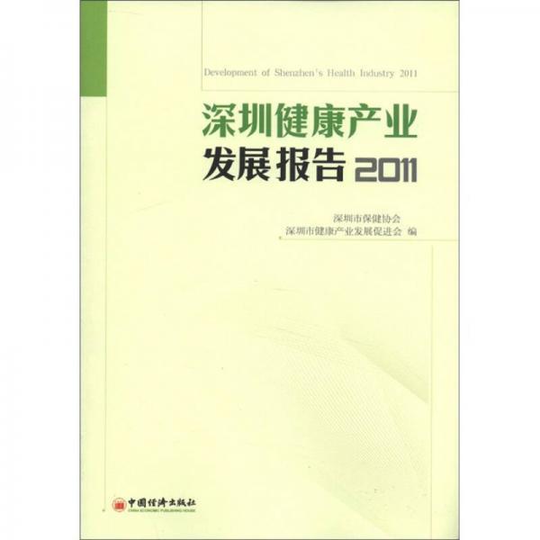 深圳健康产业发展报告2011