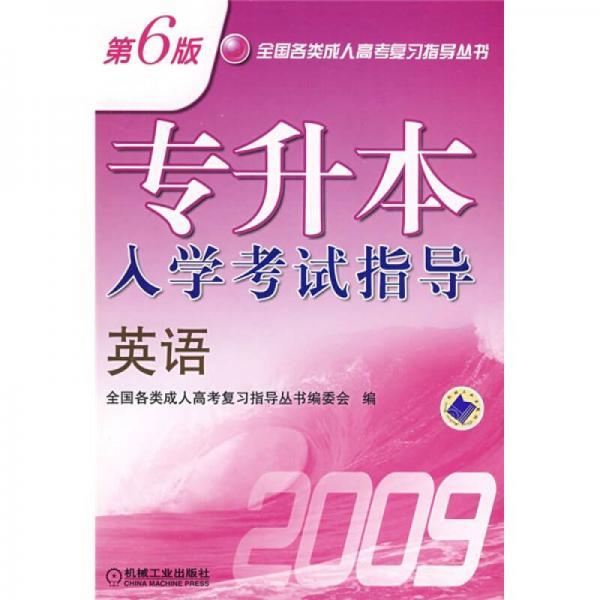 全国各类成人高考复习指导丛书·专升本入学考试指导:英语(第6版)
