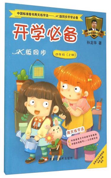 中国标准楷书两天练字法 开学必备(四年级上册 JK版同步)