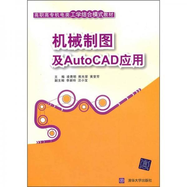 高职高专机电类工学结合模式教材:机械制图及AutoCAD应用