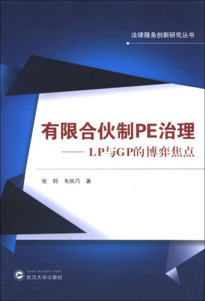 法律服务创新研究丛书·有限合伙制PE治理:LP与GP的博弈焦点