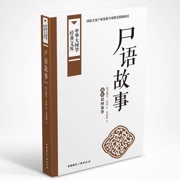 中华大国学经典文库:尸语故事 藏族民间故事