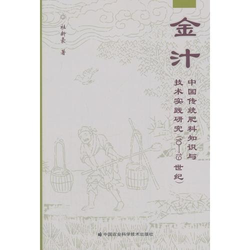 金汁 :中国传统肥料知识与技术实践研究(10-19世纪)