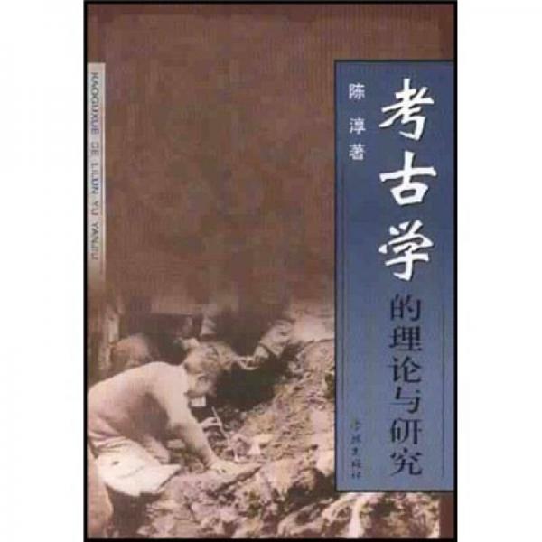 考古学的理论与研究