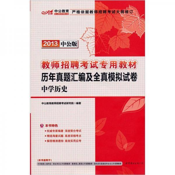 中公版·2013教师招聘考试:历年真题汇编及全真模拟试卷·中学历史