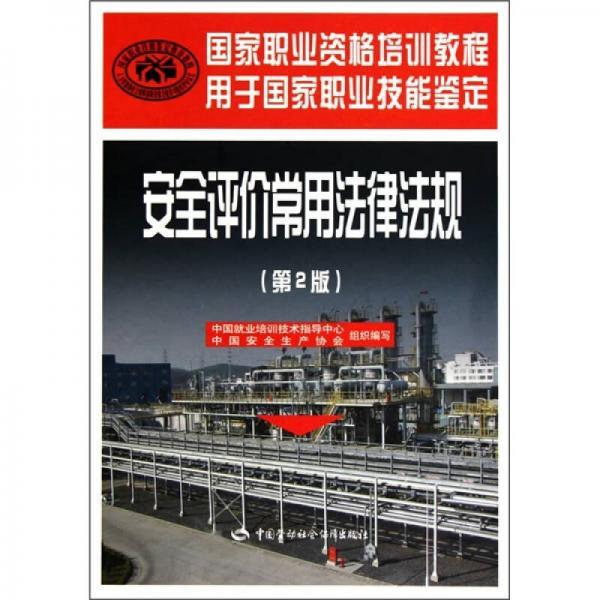 国家职业资格培训教程:安全评价常用法律法规(第2版)